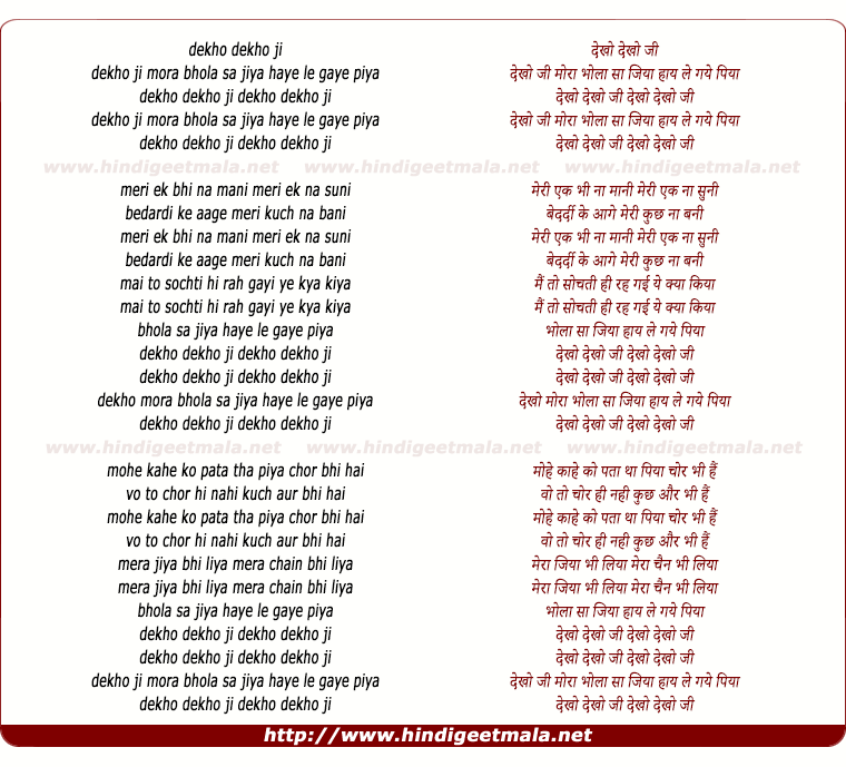 lyrics of song Dekho Dekho Ji Mora Bhola Sa Jiya