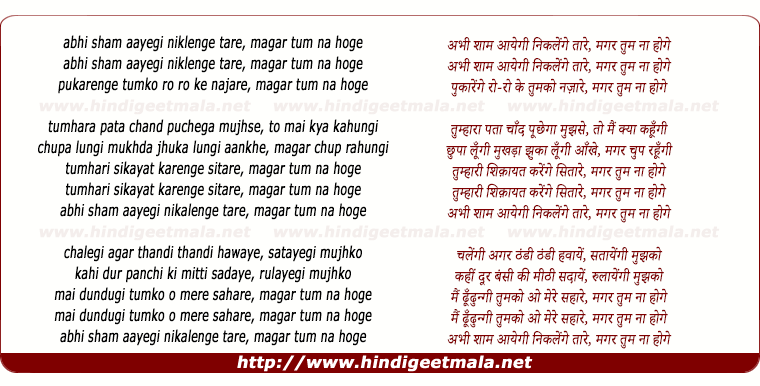 lyrics of song Abhi Shaam Aayegi Niklenge Taare