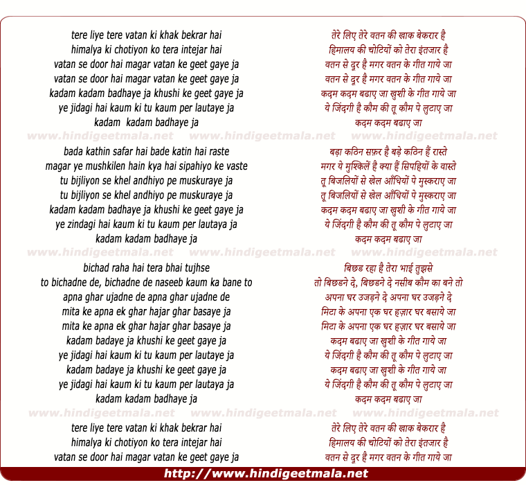 lyrics of song Kadam Kadam Badhaye Ja