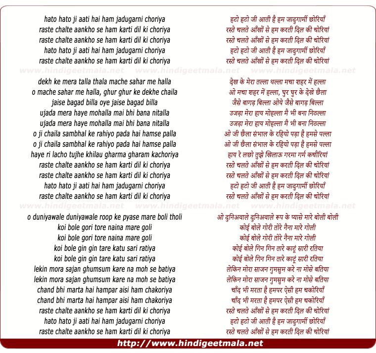 lyrics of song Hato Hato Ji Aati Hai Jadugarni
