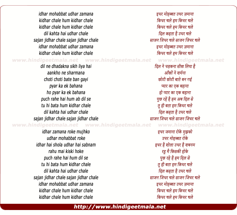lyrics of song Idhar Mohabbat Udhar Zamana