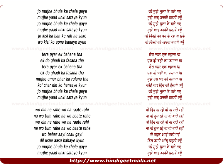 lyrics of song Jo Mujhe Bhula Ke Chale Gaye