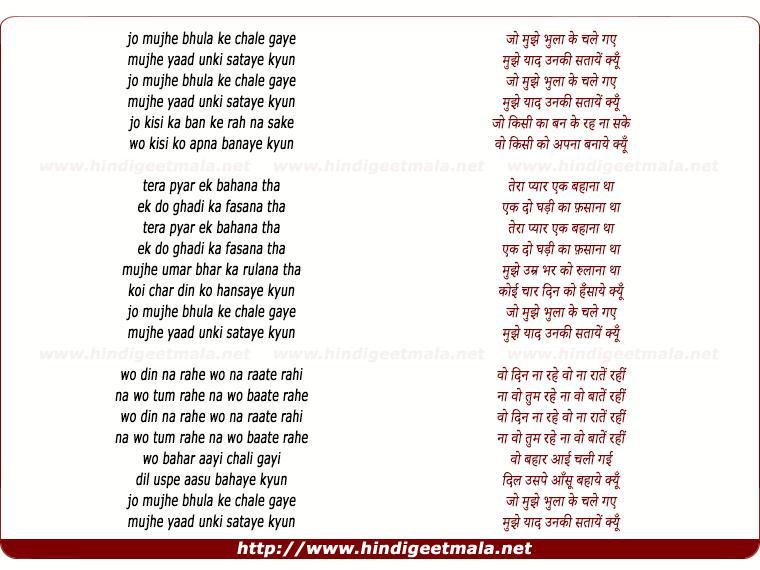 lyrics of song Jo Mujhe Bhula Ke Chale Gaye