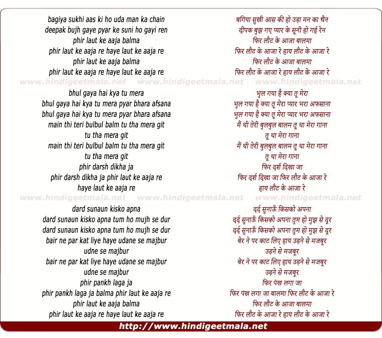 lyrics of song Bagiya Sukhi Aas Ki