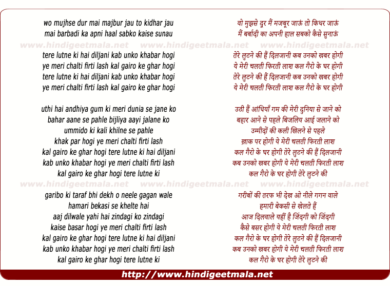 lyrics of song Ye Meri Chalti Phirti Lash (Wo Mujhse Door Mai Majboor)