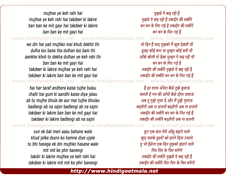lyrics of song Mujhse Ye Keh Rahi Hai