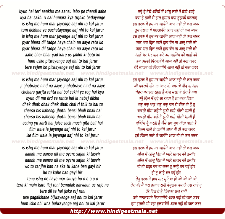 lyrics of song Ishq Me Hum Mar Jayenge