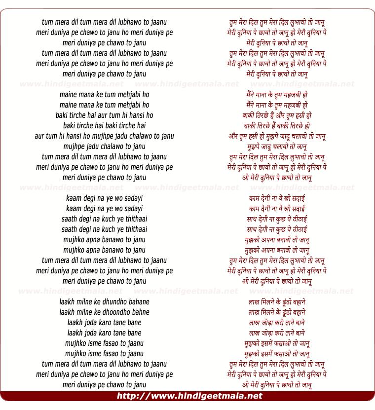 lyrics of song Tum Mera Dil Lubhao