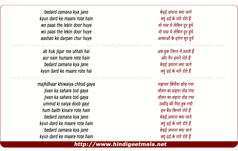 lyrics of song Bedard Zamana Kya Jane