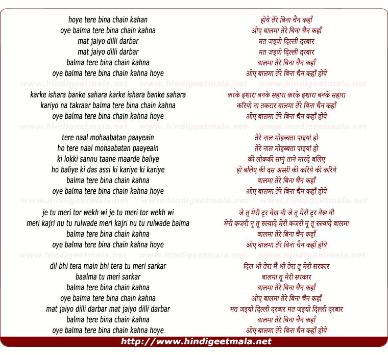 lyrics of song Balam Tere Bina Chain Kaha