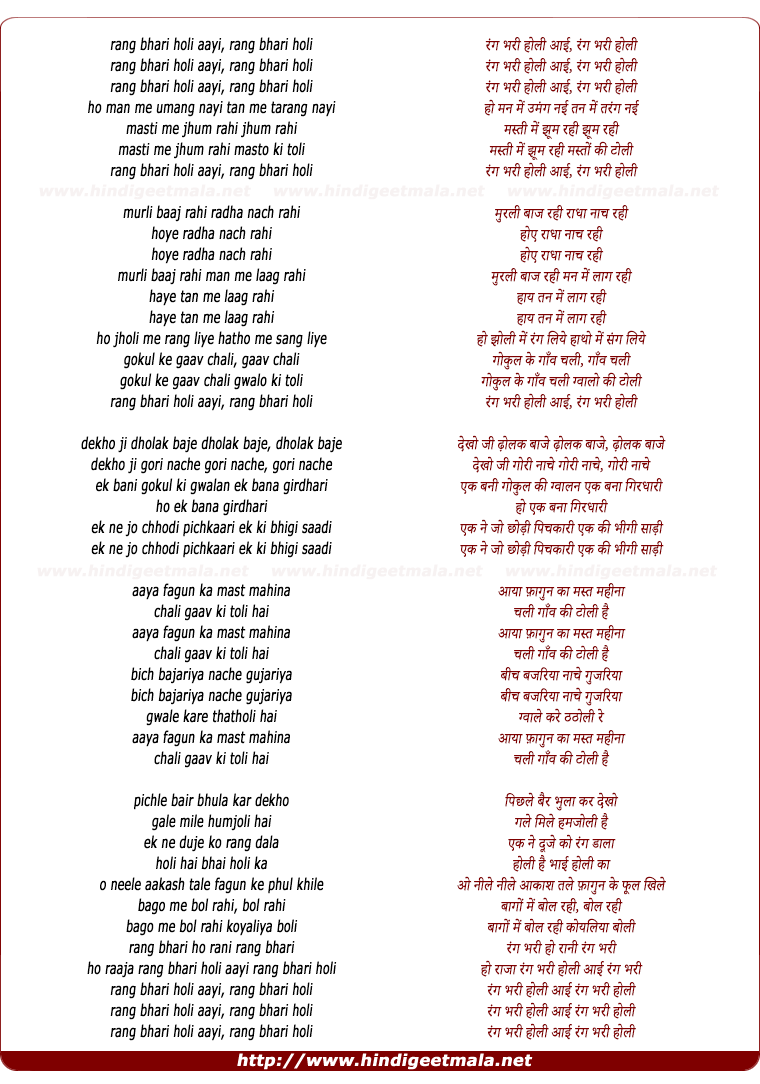 lyrics of song Rang Bhari Holi Aayi