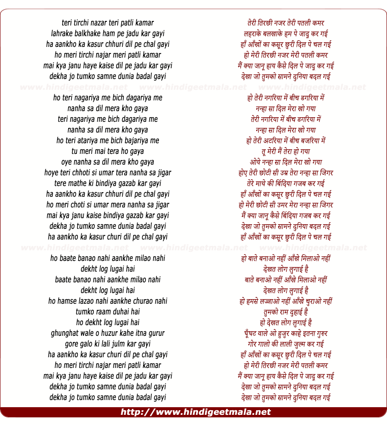 lyrics of song Teri Tirchi Nazar Teri Patli Kamar