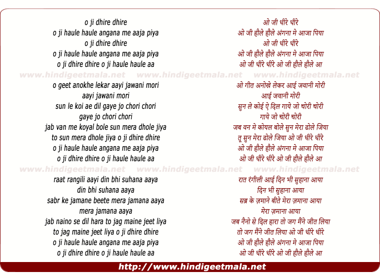 lyrics of song O Ji Dheere Dheere Angana Mein