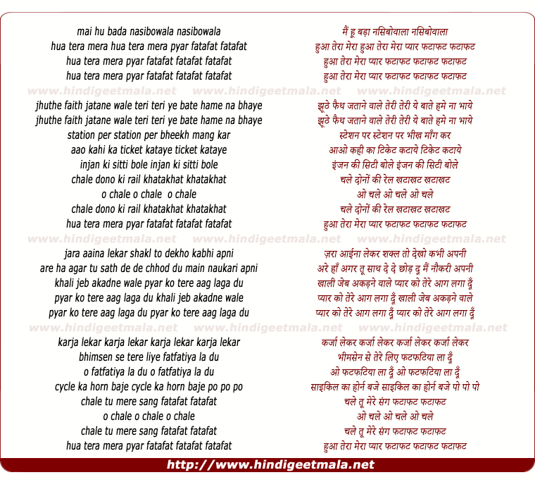 lyrics of song Hua Tera Mera Pyar Fatafat