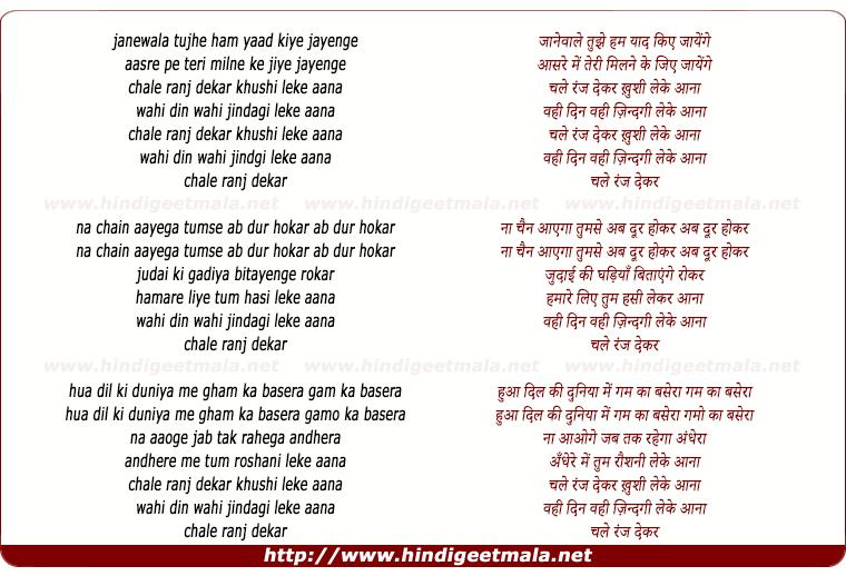 lyrics of song Chale Ranj Dekar Khushi Leke Aana