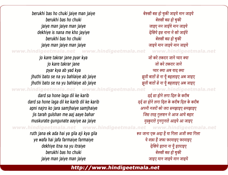lyrics of song Berukhi Bas Ho Chuki