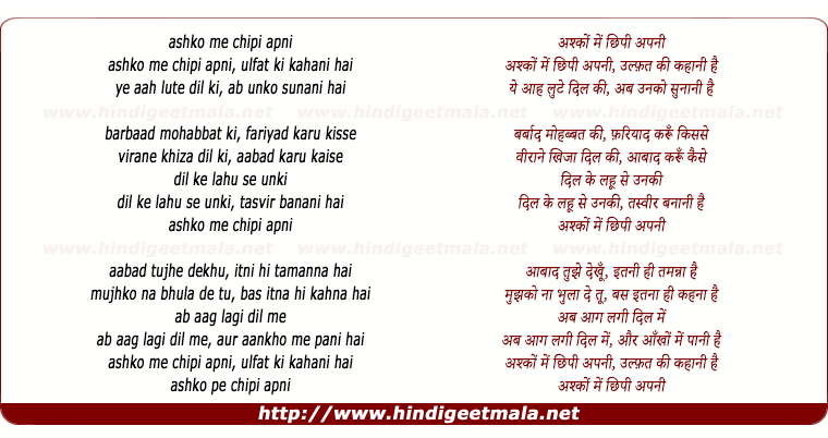 lyrics of song Ashko Me Chipi Ulfat Ki Kahani