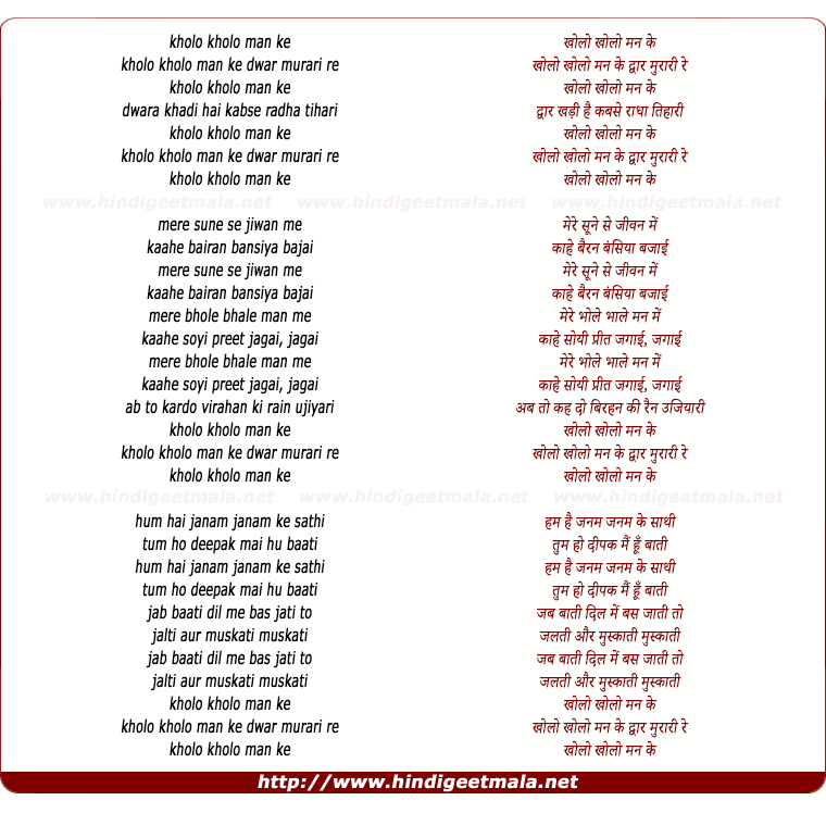 lyrics of song Kholo Kholo Man Ke Dwar