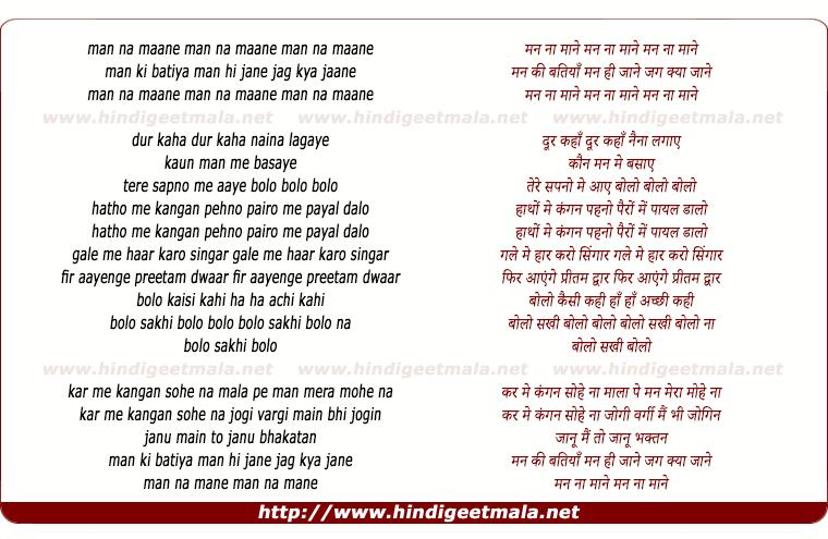 lyrics of song Man Na Mane