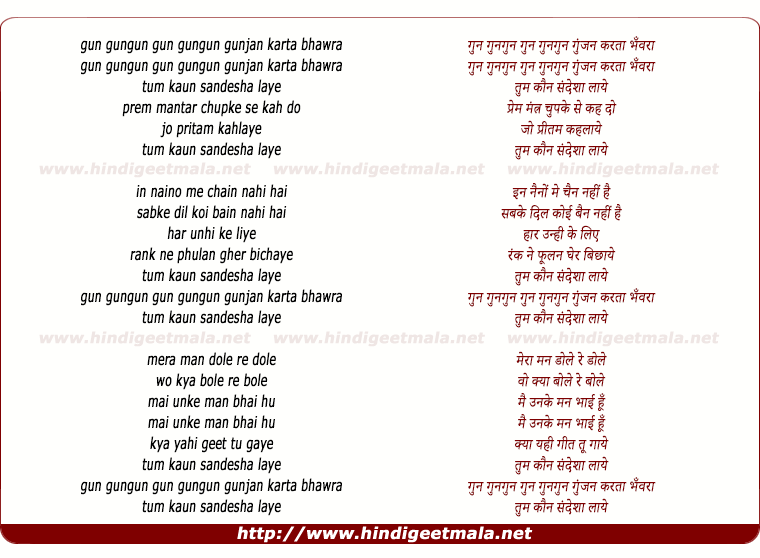 lyrics of song Gun Gunjan Karta Bhawra