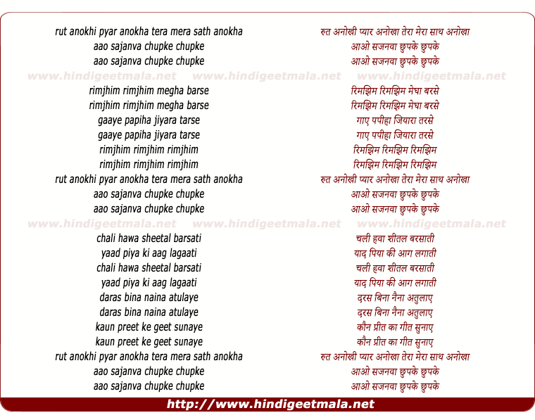 lyrics of song Ritu Anokhi Pyar Anokha