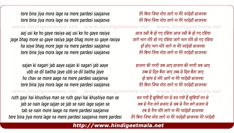 lyrics of song Tere Bina Jiya More Lage Na