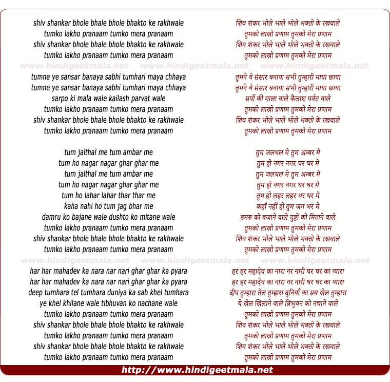 lyrics of song Shivshankar Bhole Bhale
