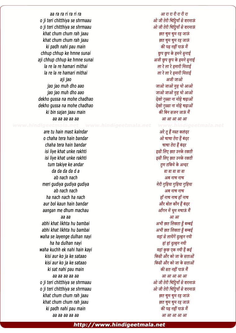 lyrics of song Teri Chitthiya Se Sharmaau