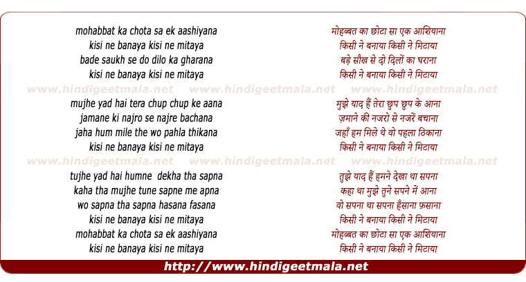 lyrics of song Mohabbat Ka Chota Sa Ek Aashiyana Na