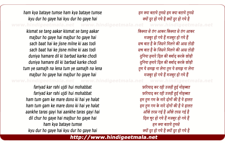 lyrics of song Hum Kya Bataye Tumse Kyo Door Ho Gaye Hai