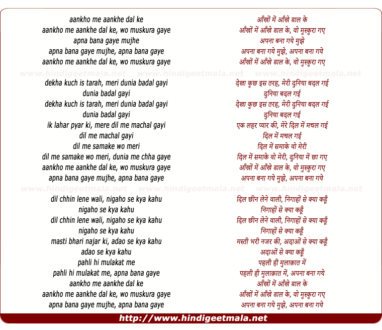 lyrics of song Aankho Me Aankhe Daal Ke