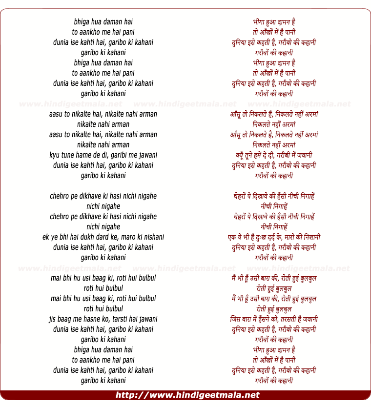 lyrics of song Bhiga Hua Daaman Hai