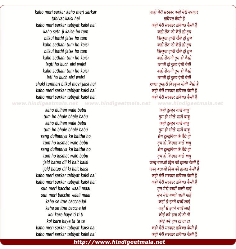 lyrics of song Kaho Meri Sarkar Tabeeyat Kaisi Hai