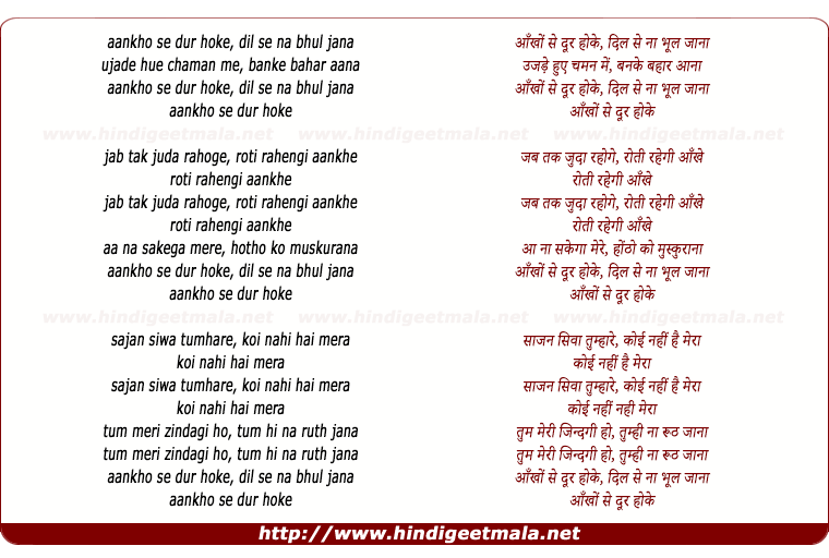 lyrics of song Aankho Se Door Hoke Dil Se Na Bhul Jana