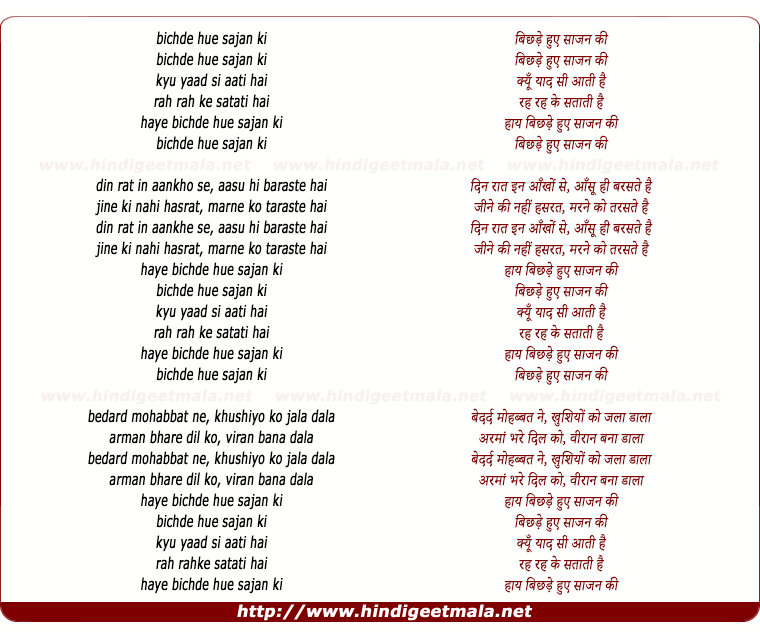 lyrics of song Bichde Hue Sajan Ki Kyu Yaad