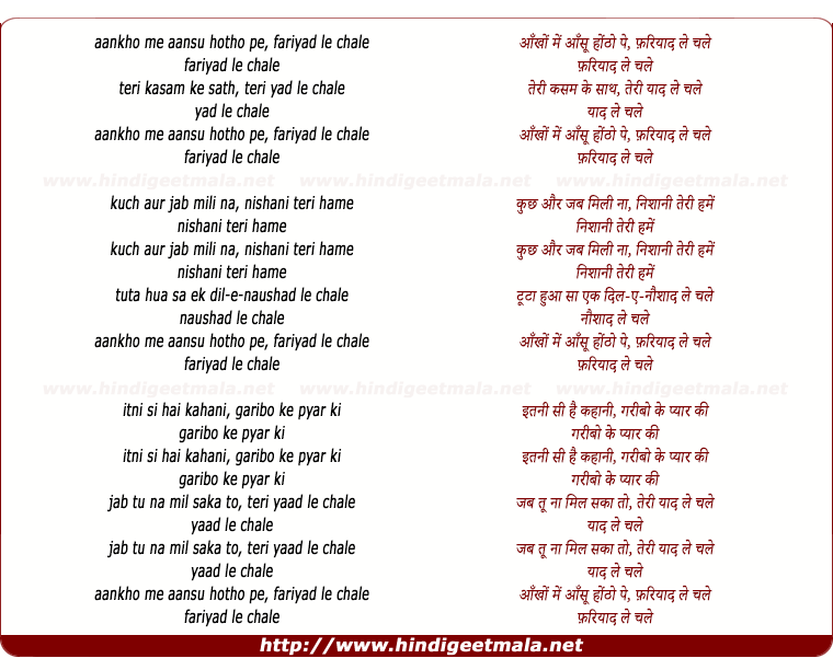 lyrics of song Aankho Me Aansu Hotho Pe Fariyad