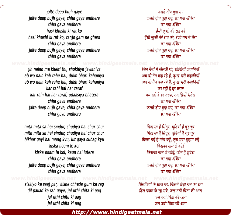 lyrics of song Jalte Deep Bujh Gaye
