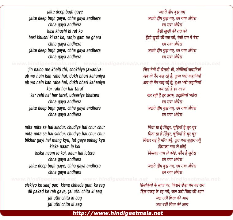 lyrics of song Jalte Deep Bujh Gaye