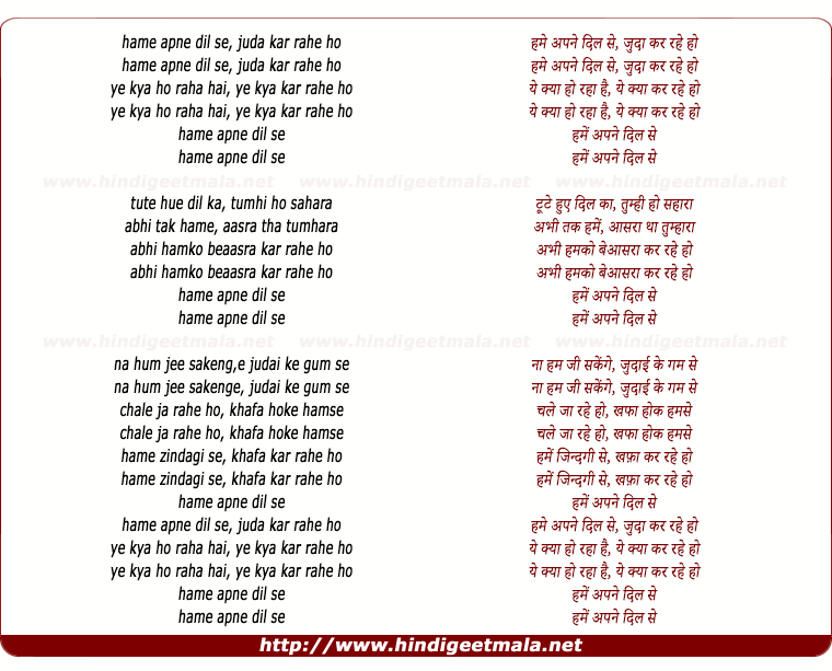 lyrics of song Hame Apne Dil Se Juda Kar Rahe Ho