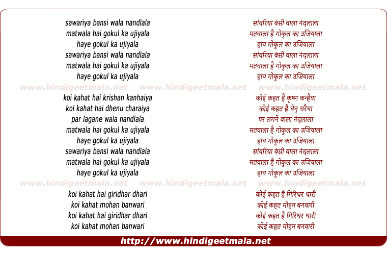 lyrics of song Sanwariya Bansi Wala Nandlala