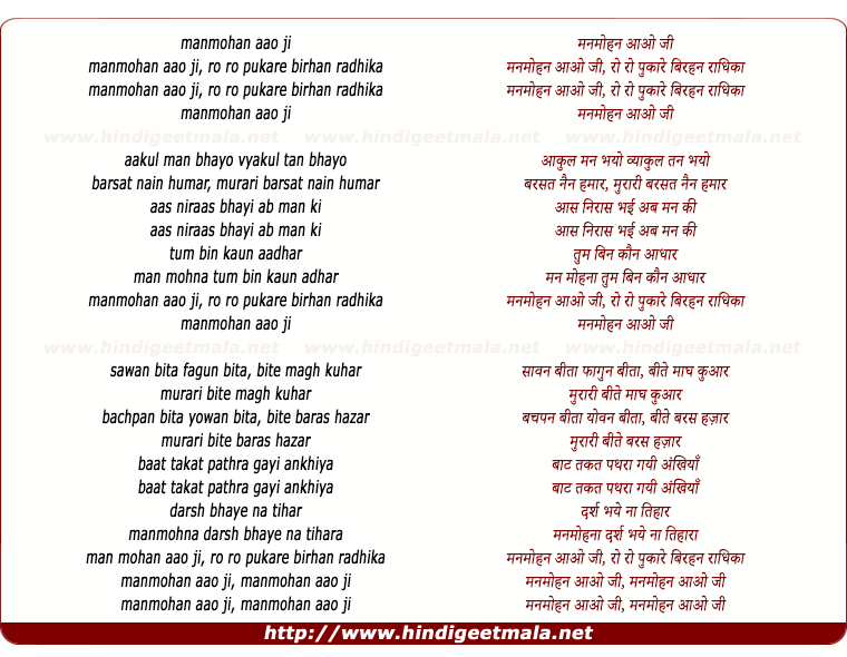 lyrics of song Manmohan Aao Ji Ro Ro Pukare