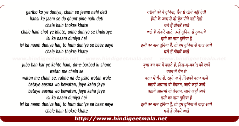 lyrics of song Garibo Ko Ye Duniya Chain Se Jine Nahi Deti