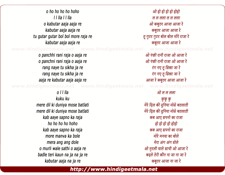 lyrics of song Kabutar Aa Ja Re