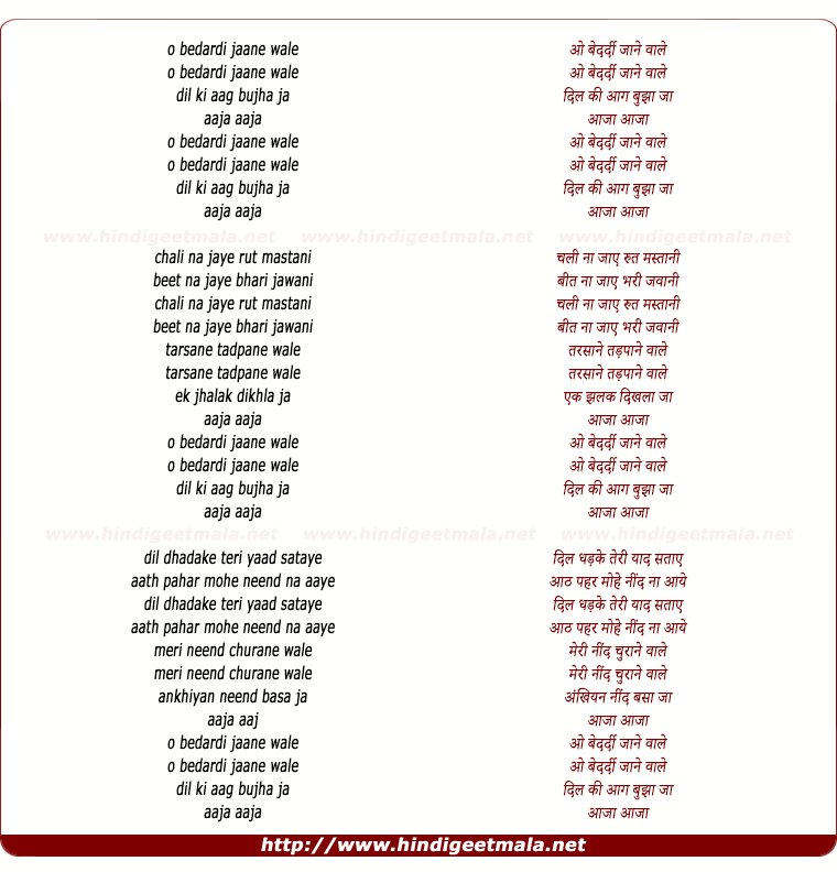 lyrics of song O Bedardi Jaane Wale