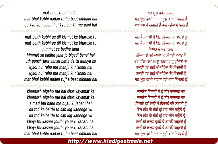 lyrics of song Mat Bhul Kabhi Nadaan