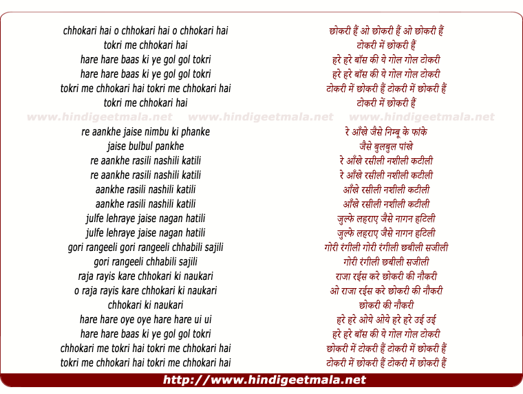 lyrics of song Tokari Me Chhokari Hai
