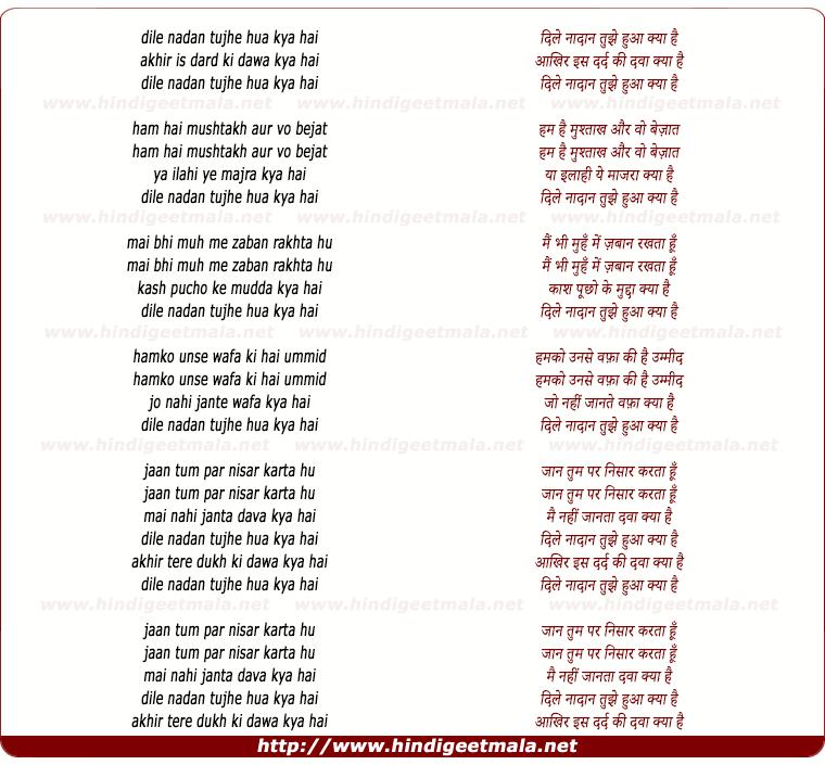 lyrics of song Dil-E-Nadan Tujhe Hua Kya Hai
