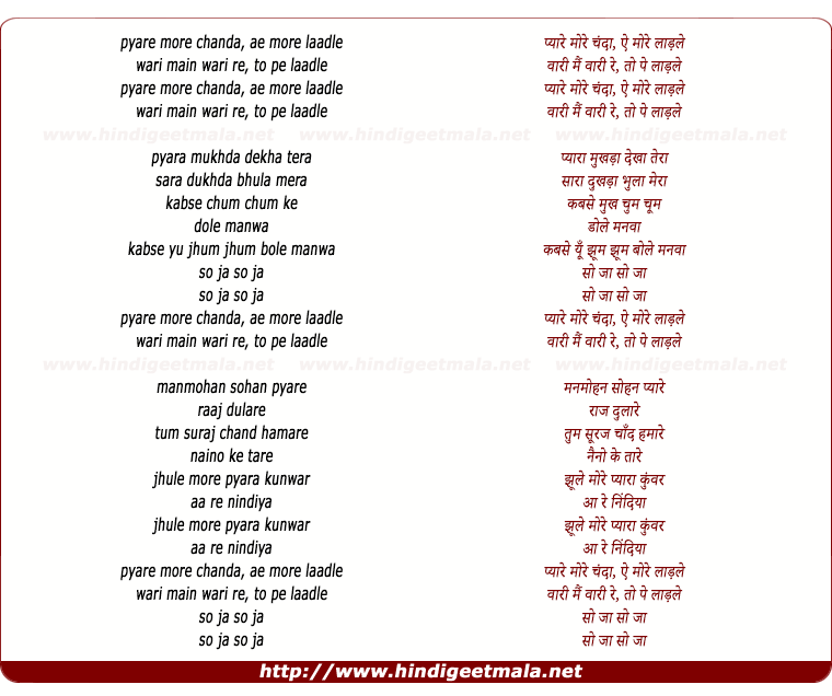 lyrics of song Pyare More Chanda