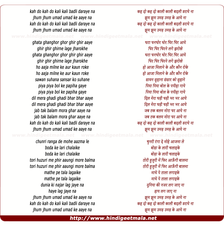 lyrics of song Keh Do Kali Badli Daraye Na