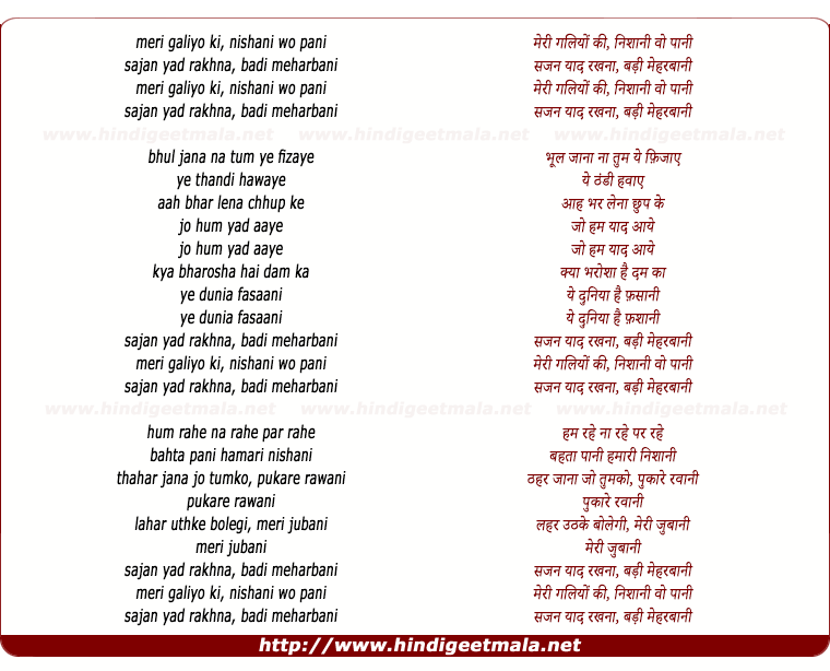 lyrics of song Meri Galiyo Ki Nishani Wo Pani